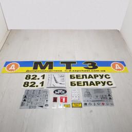 Комплект наклеек на трактор МТЗ