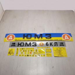 Комплект наклеек на трактор ЮМЗ