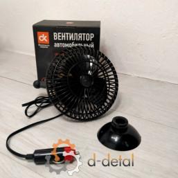 Вентилятор автомобильный 12v, 4дюймов.