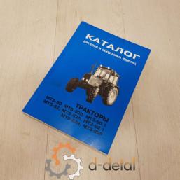 Каталог деталей і складальних одиниць трактора МТЗ-80, МТЗ-82, МТЗ-80.1, МТЗ-82.1